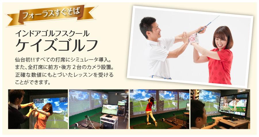 インドアゴルフスクール ケイズゴルフ 仙台 紹介写真