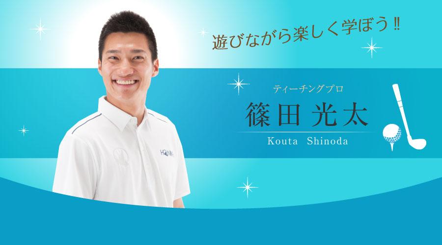 篠田_ティーチングプロ|仙台ゴルフスクール ケイズゴルフ