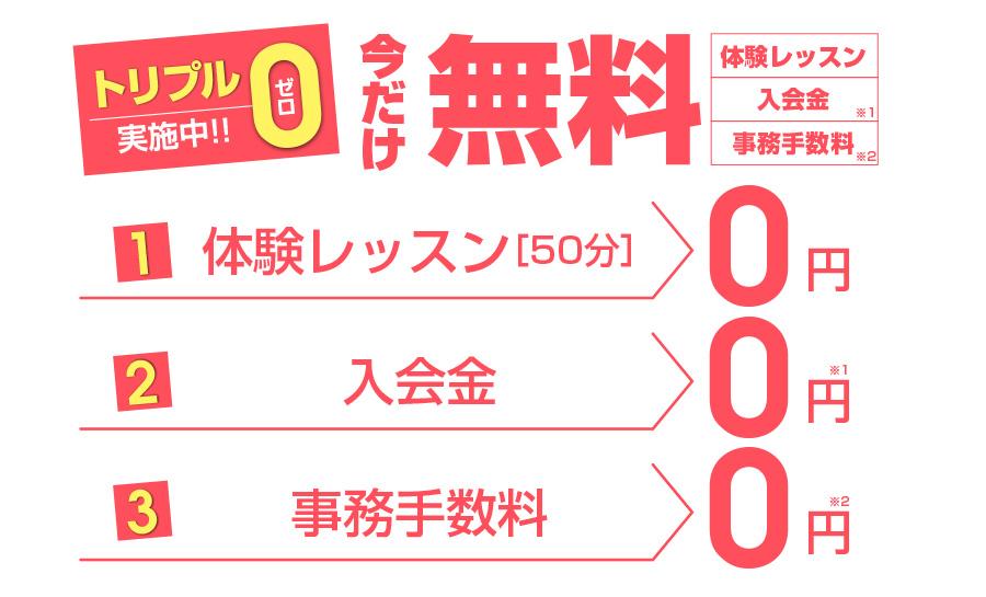 インドアゴルフスクール ケイズゴルフ 仙台 無料キャンペーン