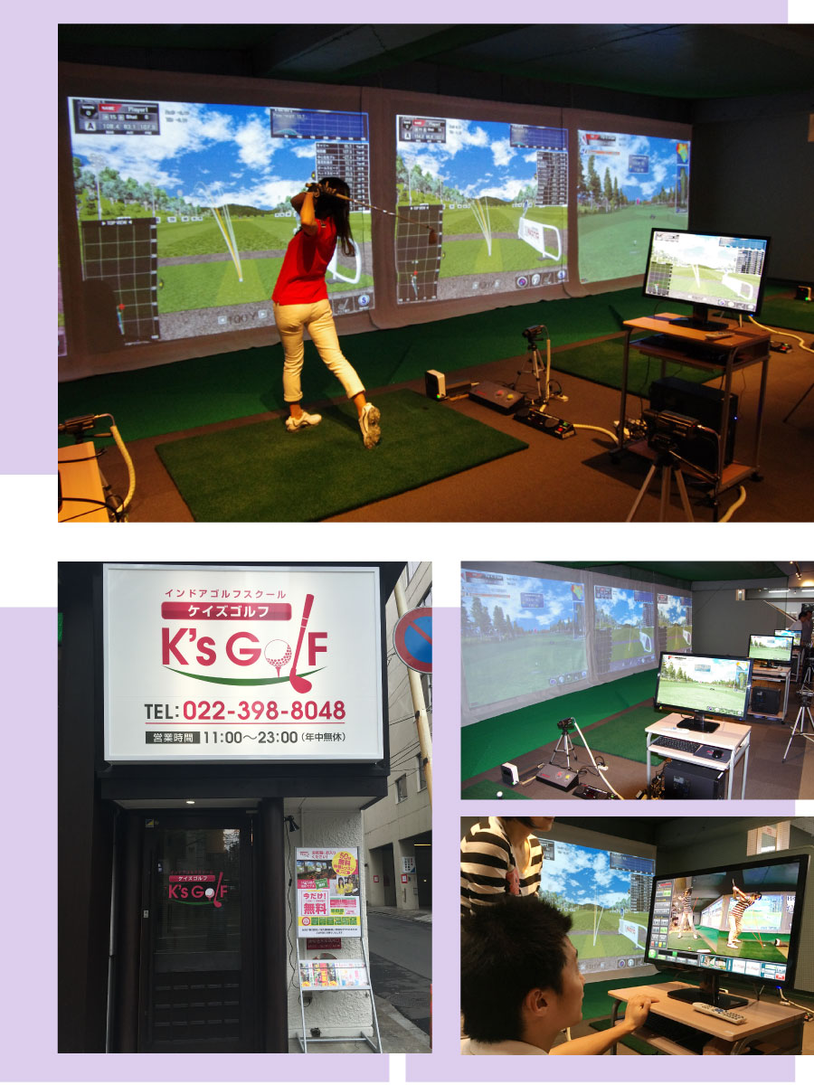 aインドアゴルフスクール ケイズゴルフ 仙台