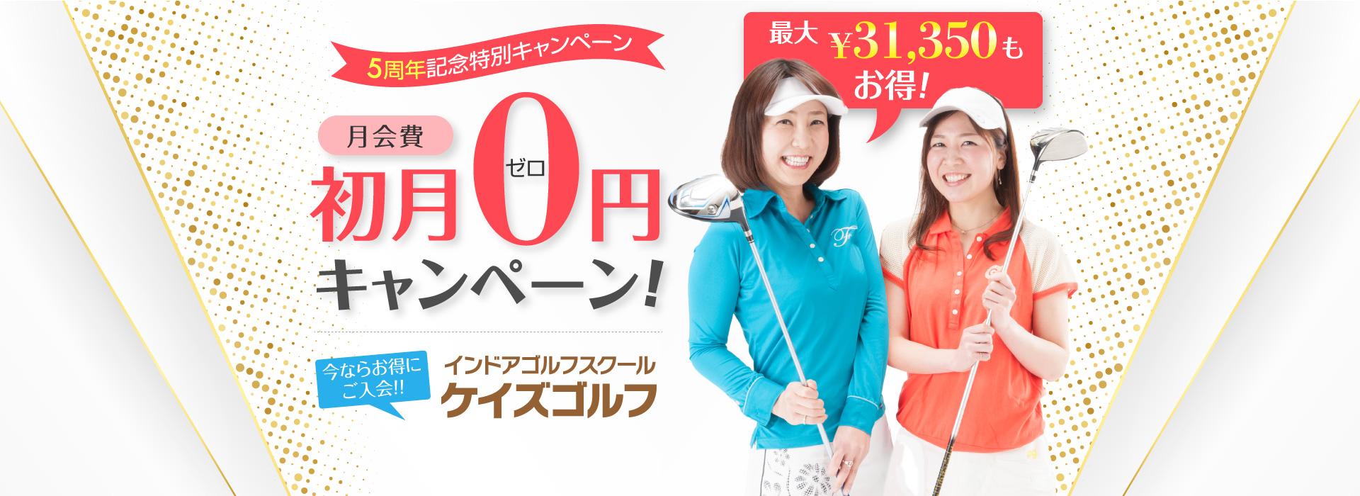 仙台ゴルフレッスン・仙台ゴルフスクール|ケイズゴルフ