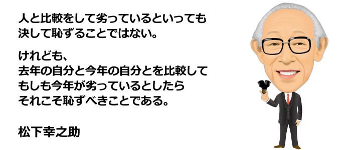 matsushita_konosuke-2