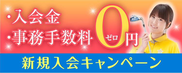 ケイズゴルフの入会金・事務手数料0円キャンペーンバナー